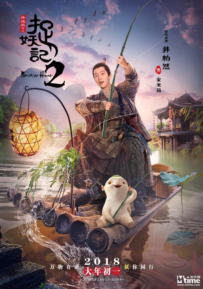 Monster Hunt 2 Zhuo Yao Ji 2 The Art Of Vfxthe Art Of Vfx